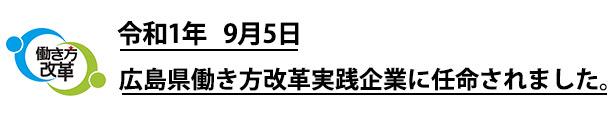 広島県働き方改革実践企業に任命